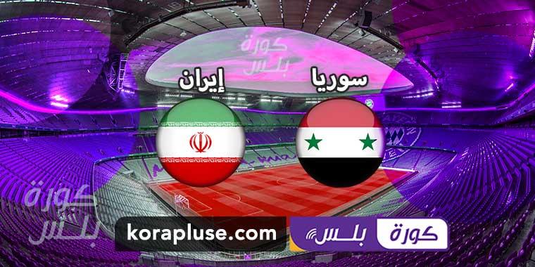 مباراة سوريا ضد ايران بث مباشر تصفيات اسيا الى كاس العالم 2022