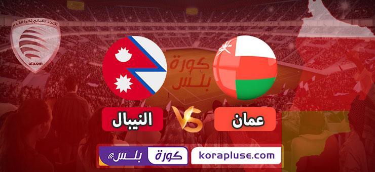 مباراة عمان والنيبال بث مباشر مباريات ودية دولية