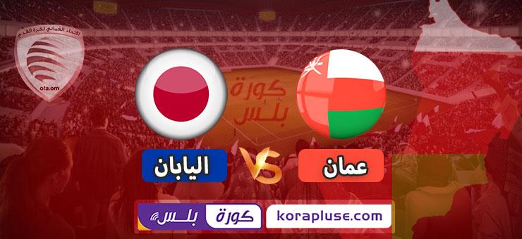 مباراة عمان واليابان بث مباشر تصفيات اسيا كاس العالم 2022