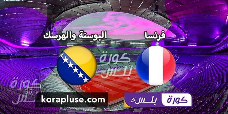 مباراة فرنسا والبوسنة والهرسك في تصفيات أوروبا المؤهلة لكاس العالم 2022
