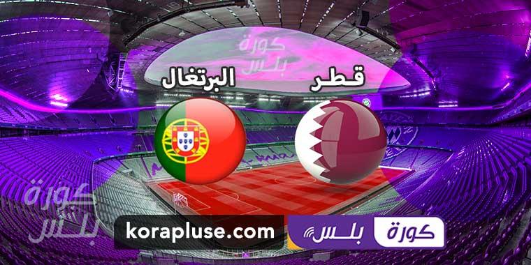 مباراة قطر والبرتغال الودية في تصفيات اوروبا كاس العالم 2022