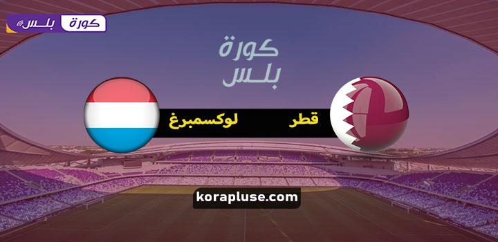 مباراة قطر ولوكسمبرغ الودية في تصفيات اوروبا كاس العالم 2022