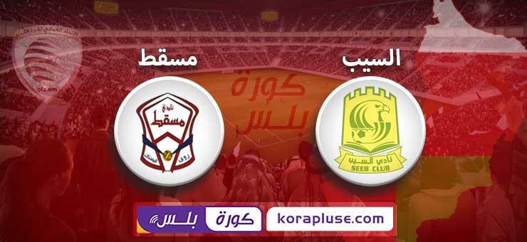 مباراة السيب ومسقط بث مباشر الدوري العماني عمانتل