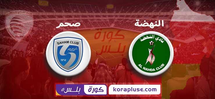 مباراة النهضة وصحم بث مباشر الدوري العماني عمانتل
