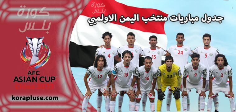 جدول مباريات منتخب اليمن الاولمبي في تصفيات اسيا تحت 23 سنة و القنوات الناقلة لها
