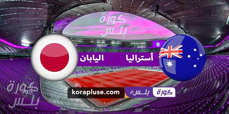 مباراة اليابان واستراليا بث مباشر تصفيات آسيا المؤهلة الى كاس العالم 2022
