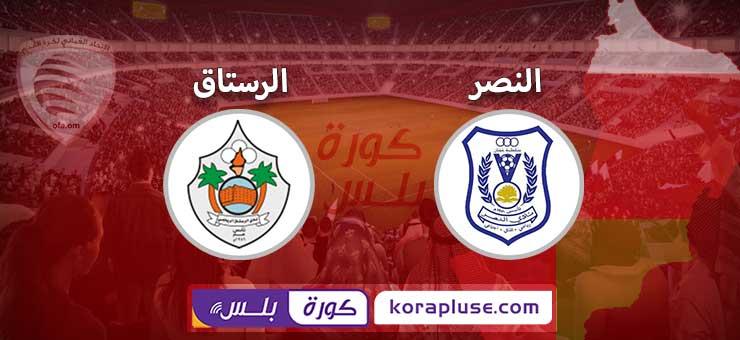 مشاهدة مباراة الرستاق والنصر بث مباشر الدوري العماني عمانتل