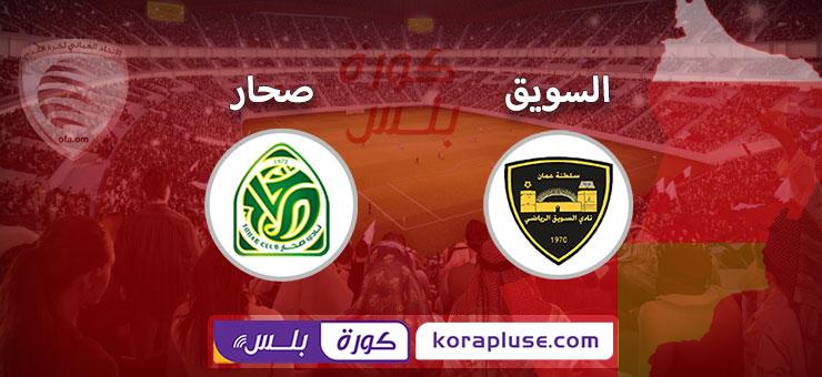 مباراة السويق وصحار بث مباشر الدوري العماني عمانتل