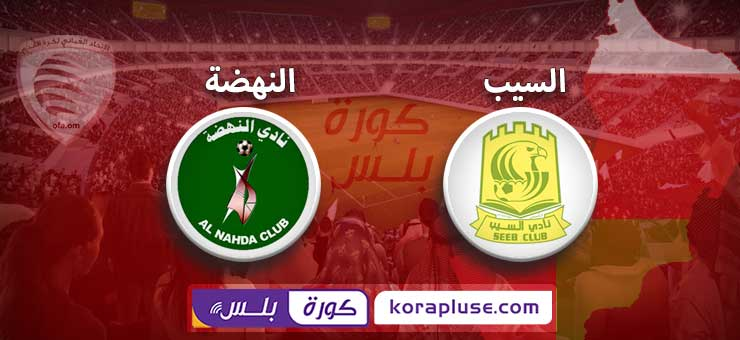 مباراة السيب والنهضة بث مباشر الدوري العماني عمانتل