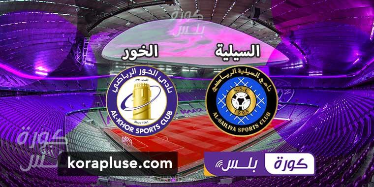 مباراة السيلية والخور بث مباشر دوري نجوم قطر