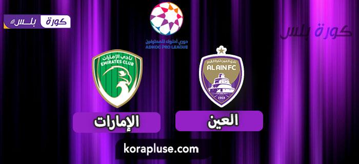 مشاهدة مباراة العين والامارات بث مباشر كاس الخليج للمحترفين الاماراتي
