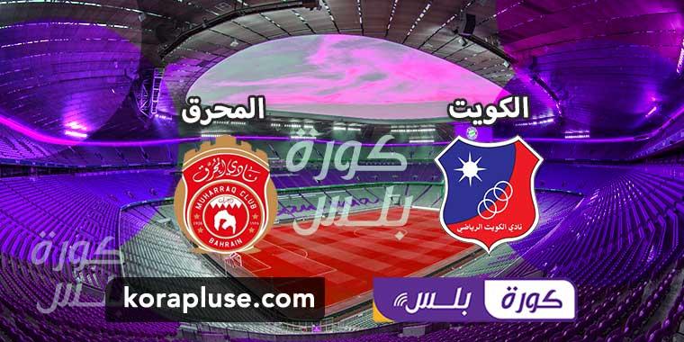 مباراة الكويت الكويتي والمحرق البحريني بث مباشر نهائي كاس الاتحاد الاسيوي