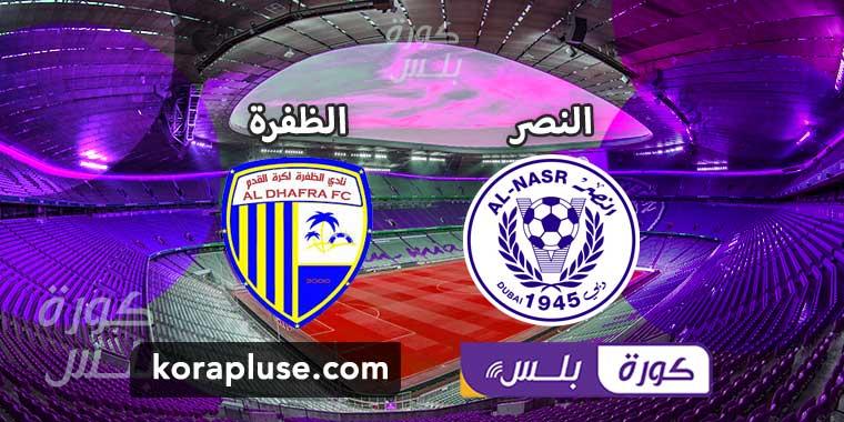 مباراة النصر والظفرة بث مباشر كاس رابطة المحترفين الاماراتي