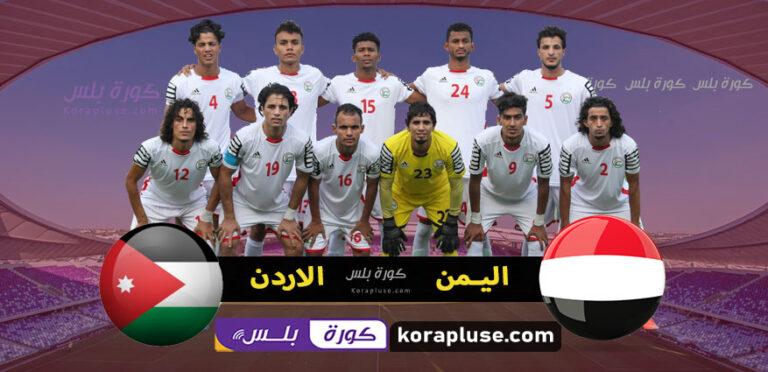 مباراة اليمن الاولمبي والاردن بث مباشر بطولة غرب اسيا تحت 23 سنة