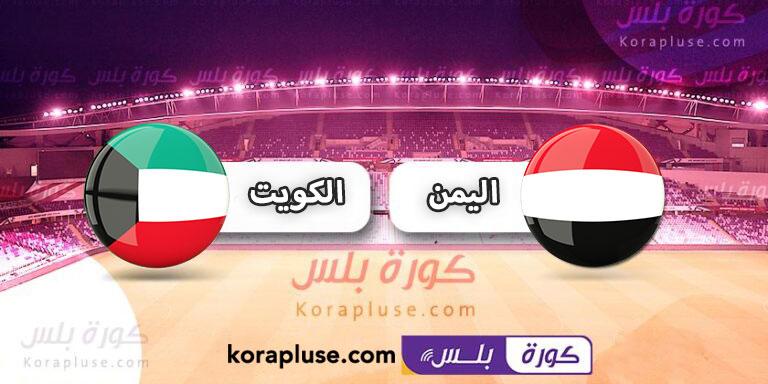 مباراة الكويت الاولمبي واليمن بث مباشر بطولة غرب اسيا تحت 23 سنة