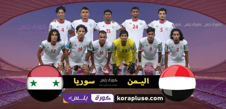 مشاهدة مباراة اليمن الاولمبي وسوريا بث مباشر تصفيات كأس آسيا تحت 23 سنة
