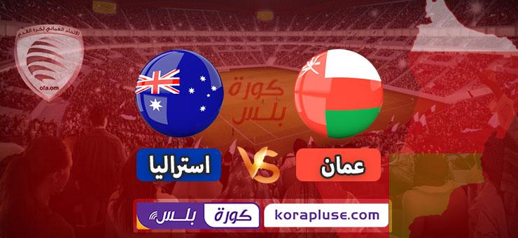 مباراة عمان واستراليا بث مباشر تصفيات آسيا المؤهلة لكاس العالم 2022