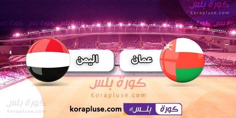 مباراة عمان واليمن الاولمبي بث مباشر بطولة غرب اسيا تحت 23 سنة