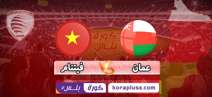 مباراة عمان وفيتنام بث مباشر تصفيات اسيا كاس العالم 2022