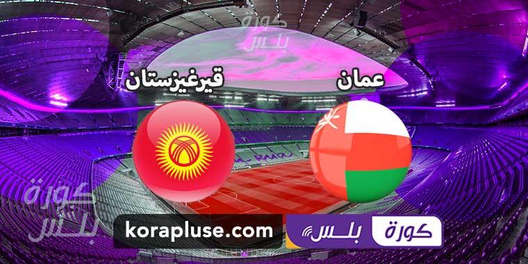 مشاهدة مباراة عمان الاولمبي وقيرغيزستان بث مباشر تصفيات اسيا تحت 23 سنة