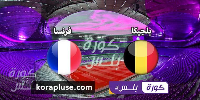 مباراة فرنسا وبلجيكا بث مباشر نصف نهائي الامم الاوروبية